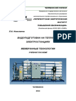 2 15 Nikolaeva Membrannie Tehnologii