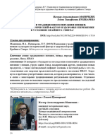Practice Interview Manichkin Pushkareva