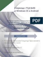 Переход с DOS-терминала на Андроид и Windows