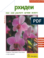 Франк Релльке, Орхидеи - Комнатные растения - Лик пресс (1998)(PDF) Русский, 5-7839-0013-3