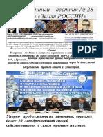 8126947810 Seismofond@List.ru Obrashenii Gazeti Zemlya Rossii Burokratii Minstroe Rossii 212 Str