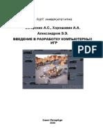 Загарских А.С., Хорошавин А.А., Александров Э.Э. Введение в Разработку Компьютерных Игр