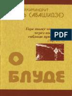Архимандрит Лазарь (Абашидзе) - О Блуде - 2007