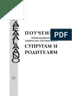 Поучения Преподобного Амвросия Оптинского Супругам и Родителям - 2010