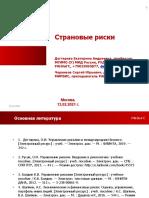 Lektsii_stranovye_riski_Degtereva_Chernikov_12_03_2021