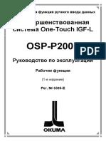 5395 OSP-P200L Usovershenstvovannaya Sistema ONE-ToUCH IGF-L Rabochie Funktsi