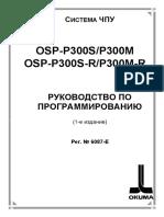 6087-E_P300M_S_Programmirovanie_rus