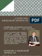 Структура Языковой Личности (Яковлева)