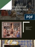 6 Философия Средневековя Общая Характеристика