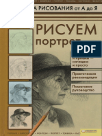 Коровина Т.Н. - Рисуем Портрет - 2011