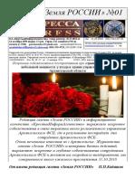Seismofond@List.ru Soboleznovaniya Vsem Postradavshim Sotrudnikam Arxangelskogo FSB Ot Gazeti Zemlya ROSSII