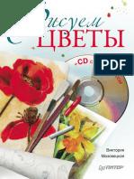 Mazovetskaya_V_-_Risuem_tsvety_-_2011