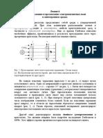 Лекция 6 PDF