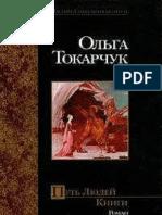 78378-www.libfox.ru
