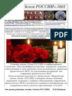 9219626778 Soboleznovanie Postradavshim Sotrudnikam Arxangelskogo FSB Ot Gazeti Zemlya ROSSII