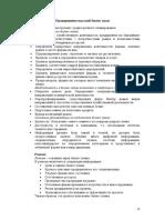 Лекция № 5 (Предпринимательский бизнес-план)