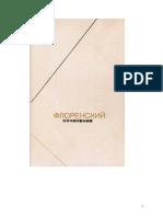 _Флоренский П.А., Сочинения в Четырех Томах. Том 1