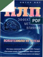 Янг П. - НЛП. Эффективные Методики Влияния (Психология Общения) - 2007