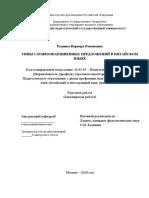 Курсовая Работа Руденко В.Р. 427 Типы Сложноподчиненных Предложений в Китайском Языке