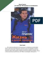 Grills Bear Zhizn v Dikoy Prirode Instruktsia Po Vyzhivaniyu 2013g