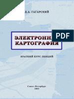 Электронная картография (Д.А.Гагарский) 2003