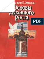 [1181177888]Основы Духовного Роста.