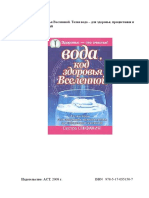 [1181229434]Вода,код здоровья Вселенной.Талая вода - для здоровья,процветания и исполнения желаний.-Сестра Стефания,АСТ,2008