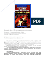 Магия.оккультизм.христианство.-мень А.В.,Фонд Им.александра Меня,1996