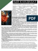 Svobodu Voennoplennim Uznikam Sovesti- XODUNOVA Narodniy Kandidat Programma Kommunistov KPRF