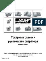 960118PRussianLathe Токарный станок – руководство оператора 2007