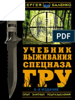Balenko S Uchebnik Vyzhivania Spetsnaza GRU 2013g