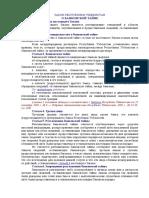530_II_son-30.08.2003-y-ru.docx