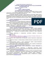 ЗРУ-339-сон.docx