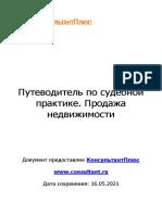 Путеводитель По Судебной Практике_ Продажа Недвижимости