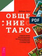 Debora Lipp - Obschenie s Taro Stante Bolee Intuitivnymi Extrasensornymi i Iskusnymi v Chtenii Kart