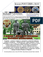 Pozivnoy TEREK Vragi Rossiii Ee Naroda Budut Razbiti i Pobeda Budet Za Nami (1)