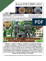 Den Pamyati i Skorbi Veteranov Boevix Deystviy