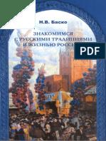 [Basko_N.V.]_Znakomimsya_s_russkimi_tradiciyami_i_(b-ok.org)