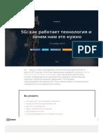 5G_ как работает технология и зачем нам это нужно _ Rusbase