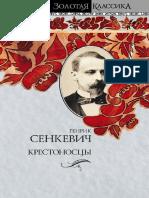 Genrik_Senkevich_Krestonostsy