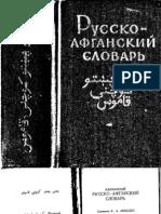 Russian Pashto Dictionary