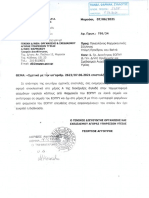 AΠΑΝΤΗΣΗ ΠΦΣ-ΔΗΜΟΣΙΕΥΜΑ ΓΙΑ ΜΕΡΟΣ Β ΤΑΧΥΜΕΤΑΦΟΡΑΣ (2)