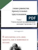 priznaki_ravenstva_pryamougolnyh_treugolnikov