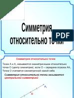 simmetriya_6_klass