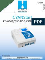 CYANStart manual RUS 20121122