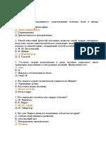 Тест фил. антропология