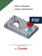 Camtek - Peps Wire Edm Ru - 2005
