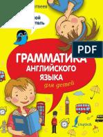 Grammatika Angliyskogo Yazyka Dlya Detey.585405