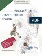 Bil e Putevoditel Po Telu Klinicheskii Atlas Triggernykh Toc