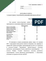 Докладная записка_О подготовке к уборочной кампании Яблуновской МТС